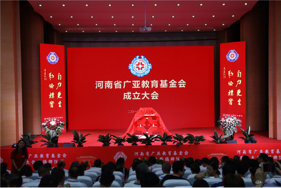 The Founding Conference and Opening Ceremony  of Henan Guangya Education Foundation Held